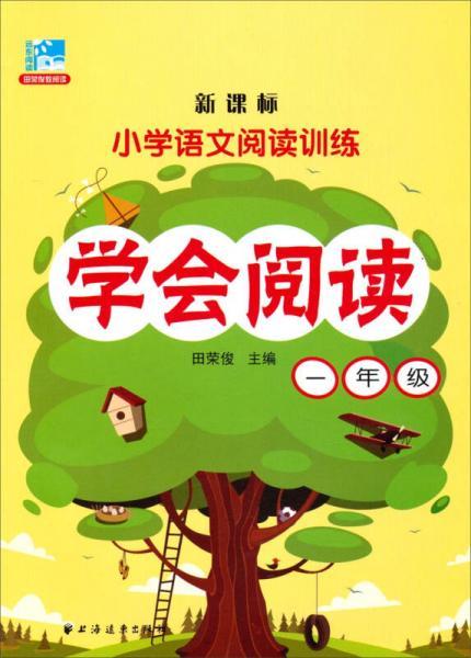 小学语文阅读训练:学会阅读(一年级 新课标)