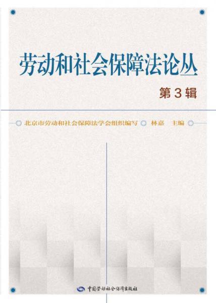 劳动和社会保障法论丛(第3辑)