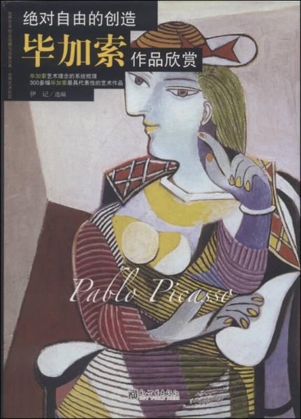 绝对自由的创造:毕加索作品欣赏