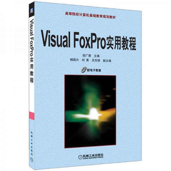 高等院校计算机基础教育规划教材:Visual FoxPro 实用教程