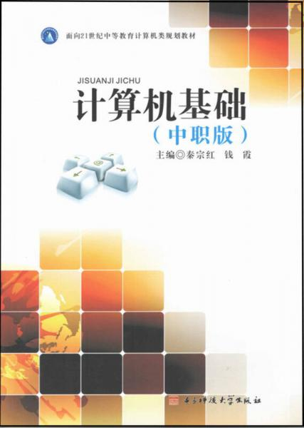 面向21世纪中等教育计算机类规划教材:计算机基础(中职版)