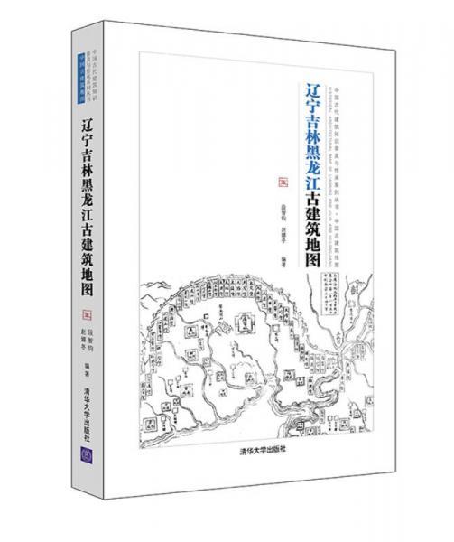 辽宁吉林黑龙江古建筑地图:中国古代建筑知识普及与传承系列丛书中国古建筑地图