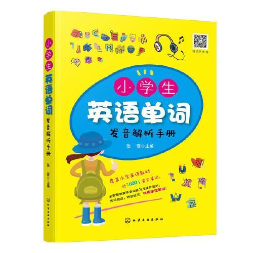 小学生英语单词发音解析手册