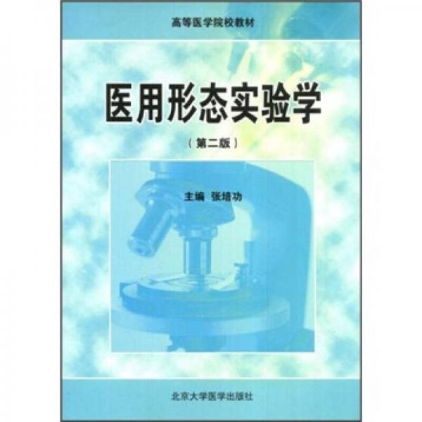 医用形态实验学(第2版)