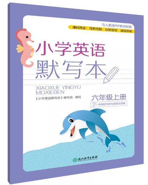 小学英语默写本六年级上册