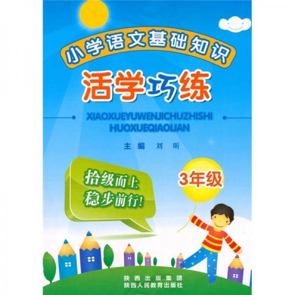 小学语文基础知识活学巧练(3年级)