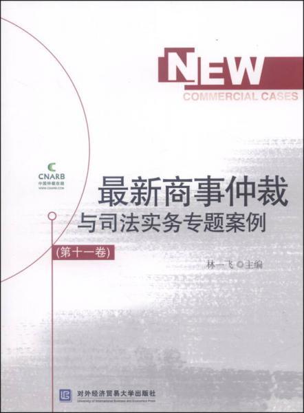 最新商事仲裁与司法实务专题案例(第十一卷)