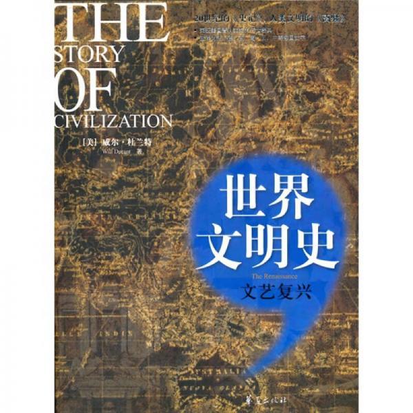 世界文明史:文艺复兴