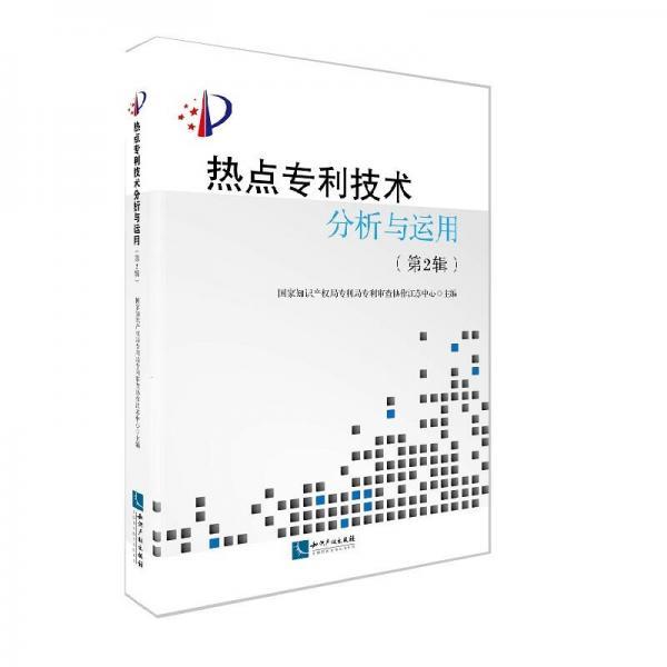 热点专利技术分析与运用(第2辑)