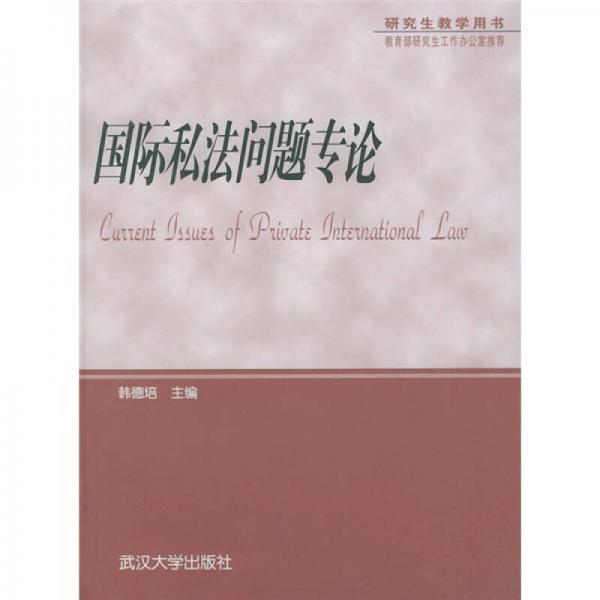 研究生教学用书:国际私法问题专论
