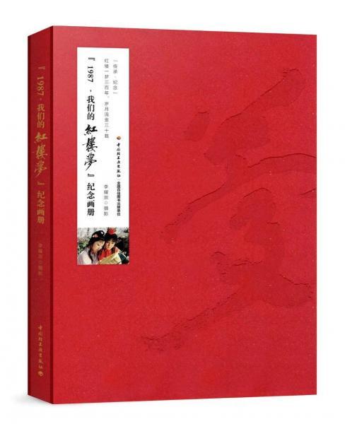 1987,我们的红楼梦纪念画册