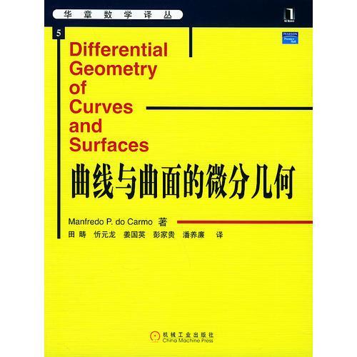 曲线与曲面的微分几何