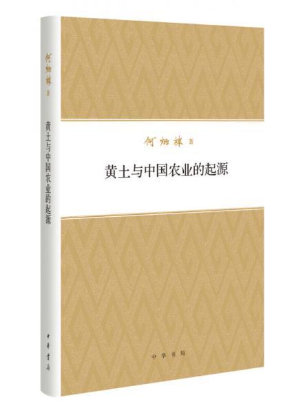 何炳棣著作集:黄土与中国农业的起源