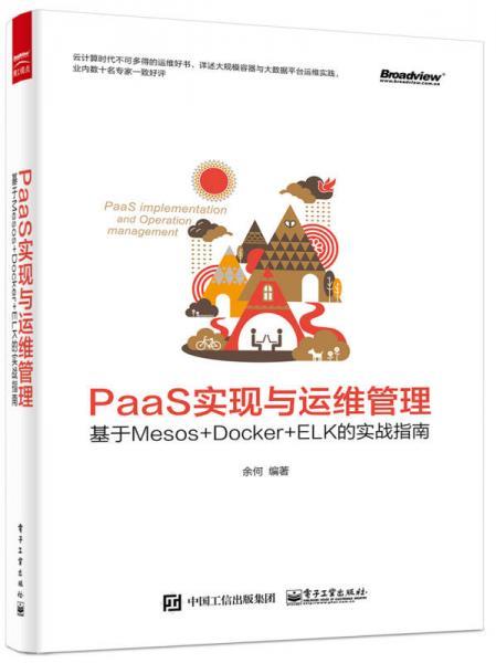PaaS实现与运维管理