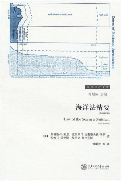 海洋法精要(原书第2版)