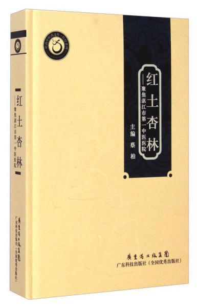 岭南中医药文库:红土杏林·聚焦湛江市第一中医医院