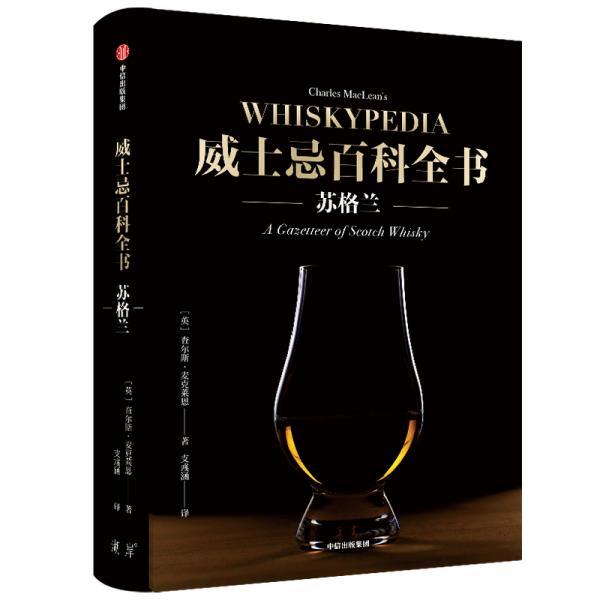 威士忌百科全书:苏格兰