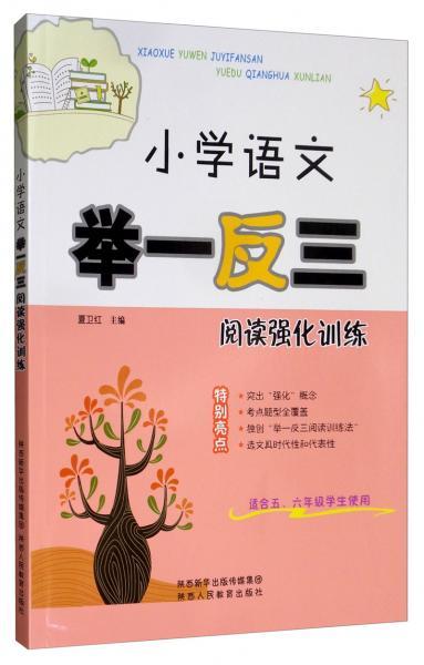 小学语文举一反三阅读强化训练