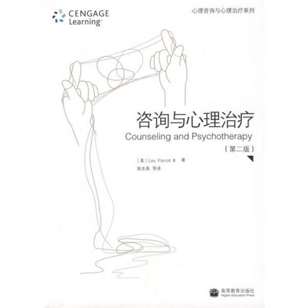 咨询与心理治疗
