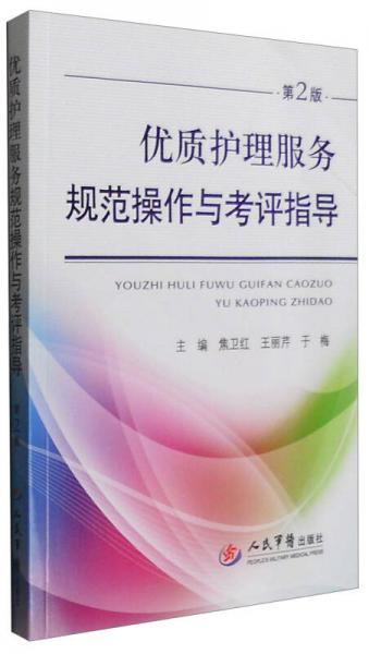 优质护理服务规范操作与考评指导(第二版)