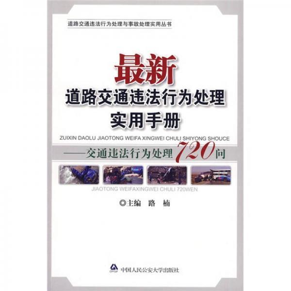 最新道路交通违法行为处理实用手册:交通违法行为处理720问