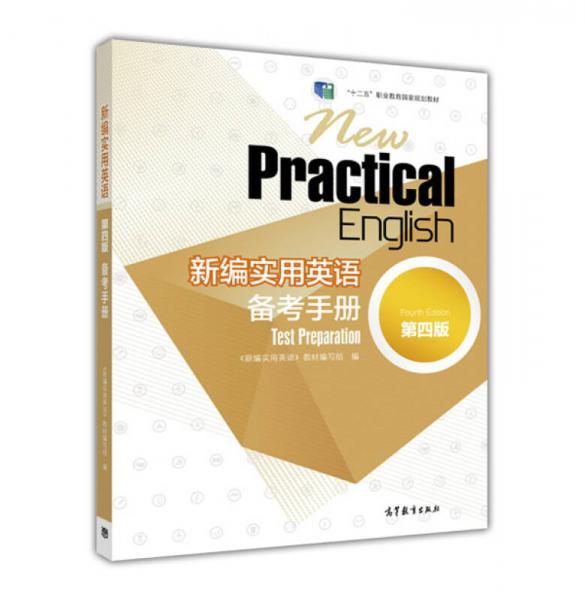 新编实用英语(第四版)备考手册