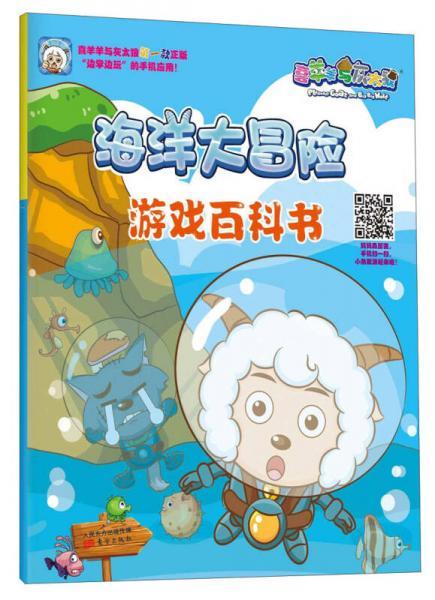 喜羊羊与灰太狼·海洋大冒险:游戏百科书