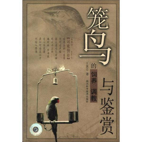 笼鸟的饲养调教与鉴赏