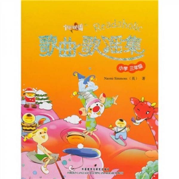 悦读联播·歌曲歌谣集(小学3年级)