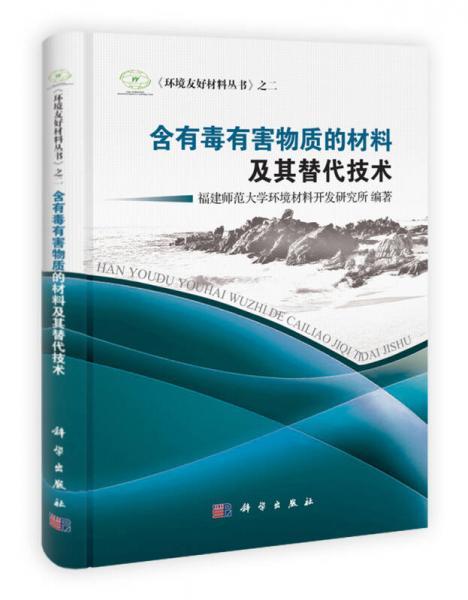 《环境友好材料丛书》之2:含有毒有害物质的材料及其替代技术