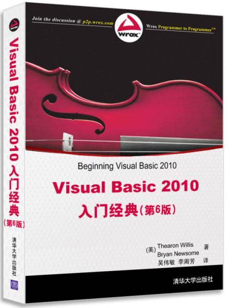 Visual Basic 2010入门经典