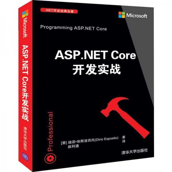 ASP.NETCore开发实战