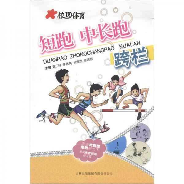 校园体育:短跑·中长跑·跨栏