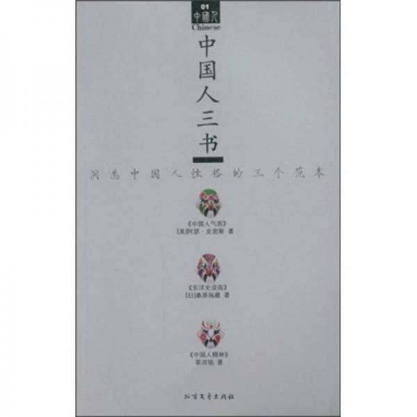 中国人三书