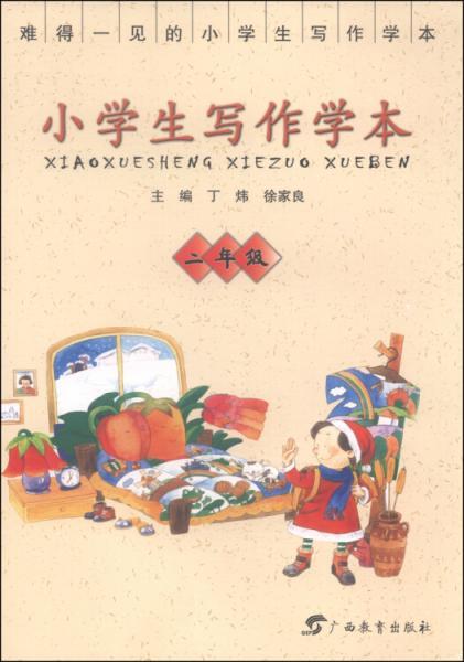 小学生写作学本(二年级)