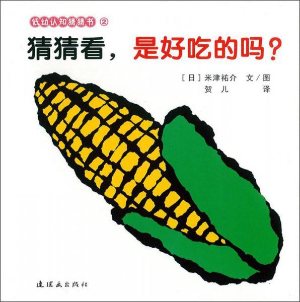 蒲蒲兰绘本馆·低幼认知猜猜书系列2:猜猜看,是好吃的吗?