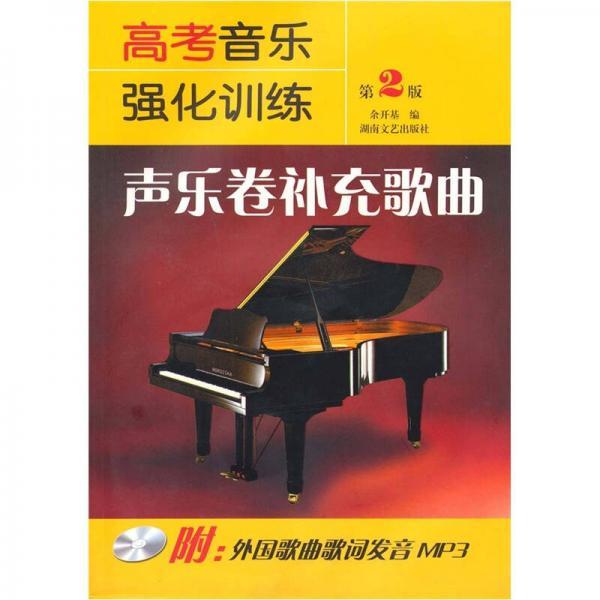 高考音乐强化训练:声乐卷补充歌曲