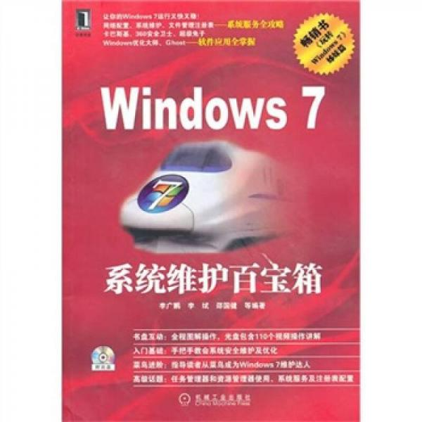 Windows7系统维护百宝箱
