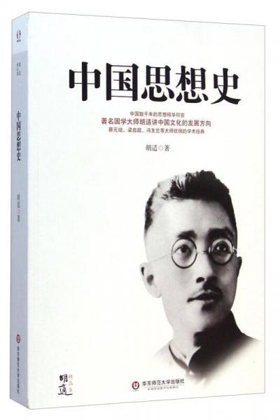 胡适精品集:中国思想史
