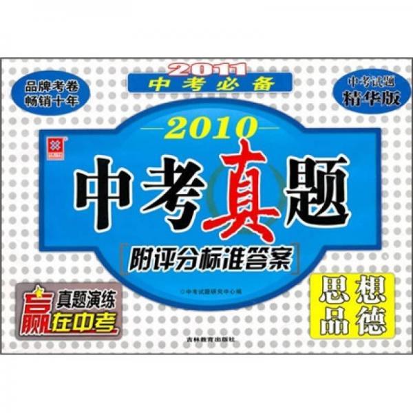 2010中考真题:思想品德(中考试题精华版)(2011中考必备)