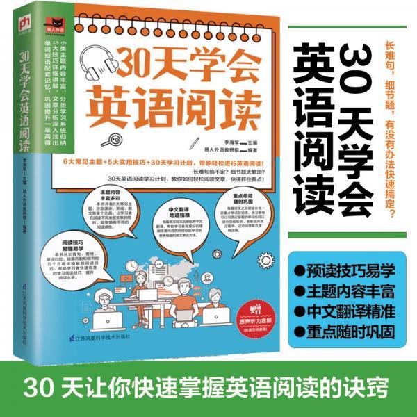 30天学会英语阅读(教你如何轻松阅读文章,快速抓住重点!)