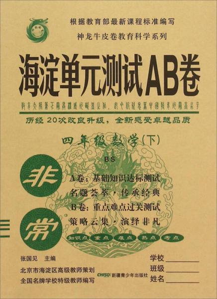 非常海淀单元测试AB卷:四年级数学下(BS)