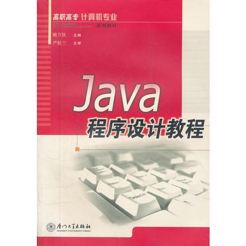 Java程序设计教程(高职高专计算机专业系列教材)