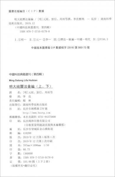 中国科技典籍选刊第四辑:明大统历法汇编(套装上下册)