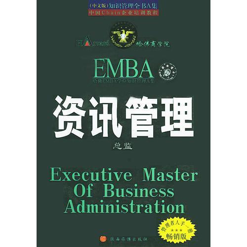 资讯管理总监(知识管理全书)哈佛EMBA学位知识管理.A集(中文版)
