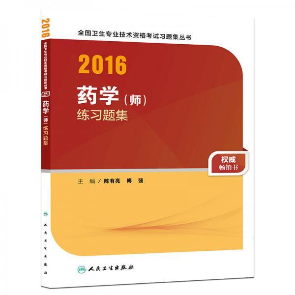 人卫版2016全国卫生专业技术资格考试 习题集丛书 药学(师) 练习题集(专业代码201)