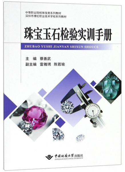 珠宝玉石检验实训手册/中等职业院校珠宝类系列教材