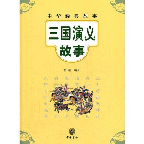 三国演义故事中华经典故事