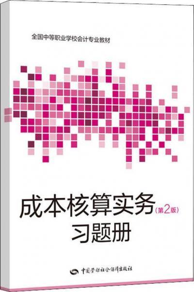 成本核算实务(第2版)习题册