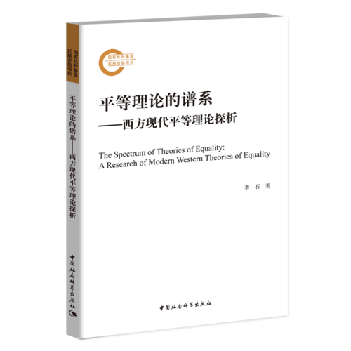 平等理论的谱系——西方现代平等理论探析